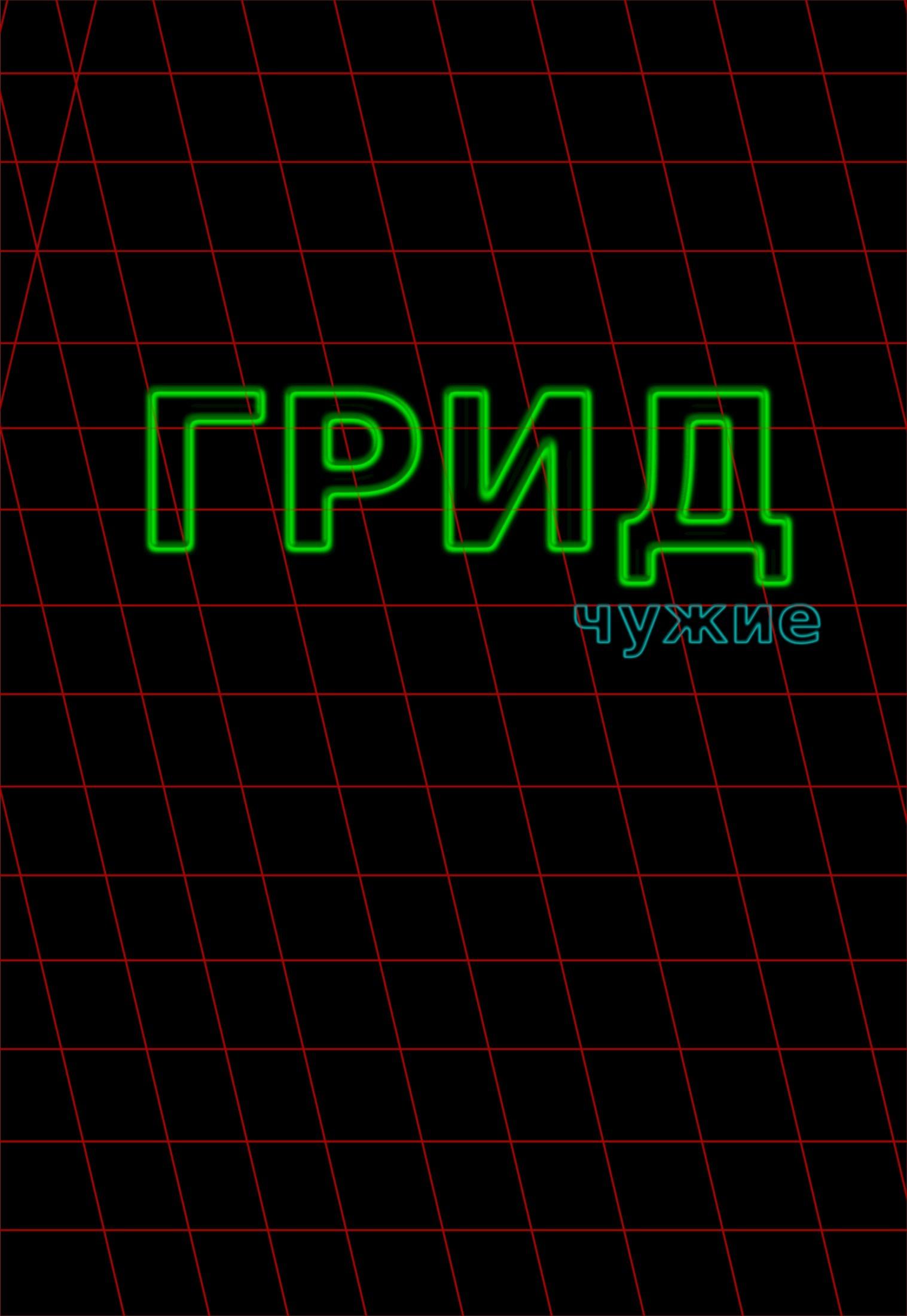 Александр Тайгар. ГРИД. Чужие