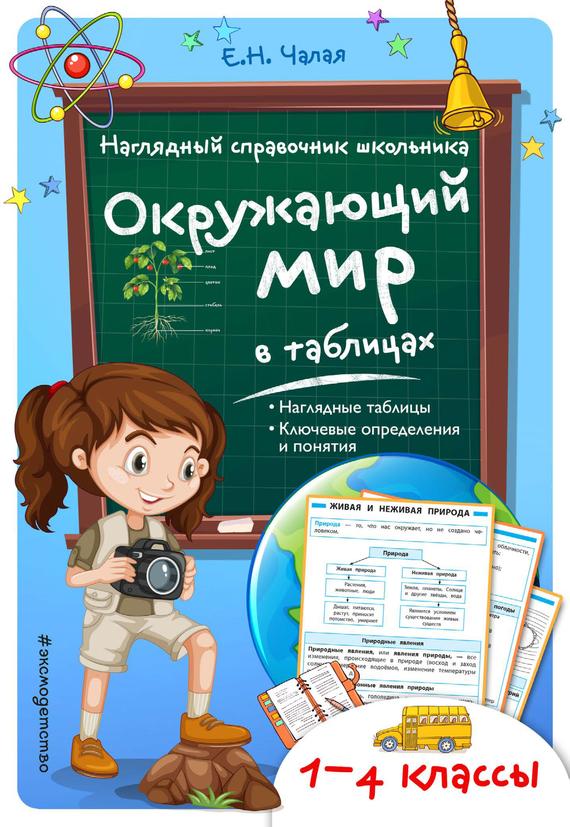 Елена Николаевна Чалая бесплатно