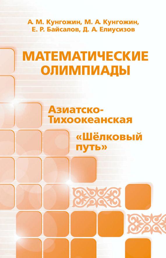 А. М. Кунгожин бесплатно