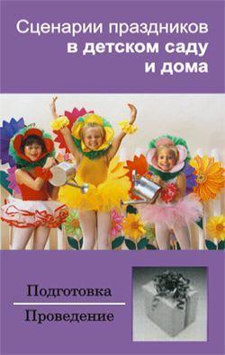 Отсутствует Сценарии праздников в детском саду и дома традиционные игры в детском саду