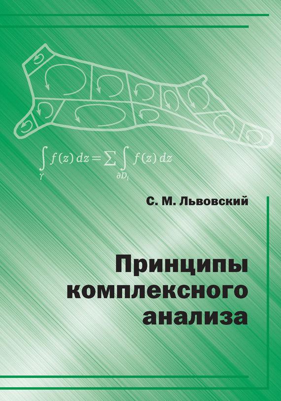 С. М. Львовский Принципы комплексного анализа львовский с м принципы комплексного анализа
