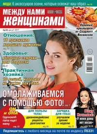 Редакция журнала Между нами, женщинами - Толстый Кошелек. Между Нами, Женщинами 16-2017