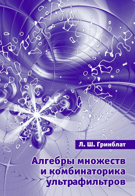 Красивая обложка книги 29/45/43/29454367.bin.dir/29454367.cover.jpg обложка