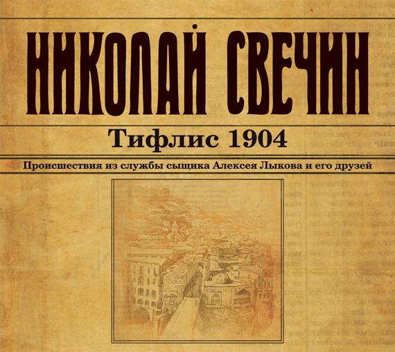 Николай Свечин Тифлис 1904 рация djt 900 djt 900 10w 15 djt900