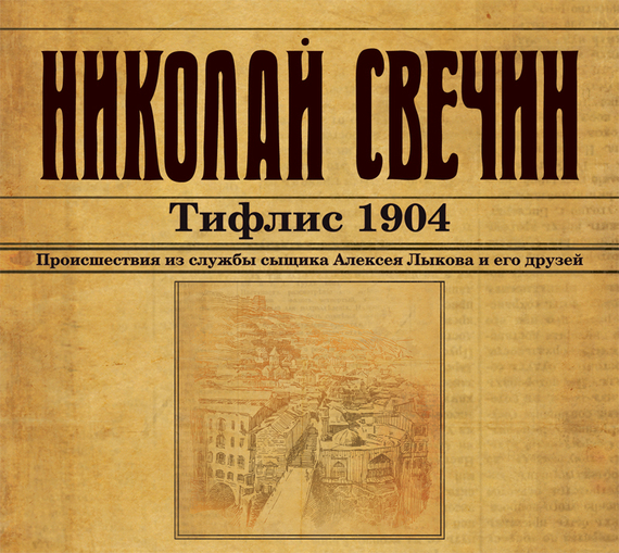 Николай Свечин Тифлис 1904 hansa zwm 607 ieh