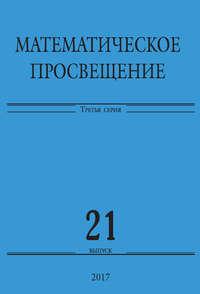 Сборник статей - Математическое просвещение. Третья серия. Выпуск 21