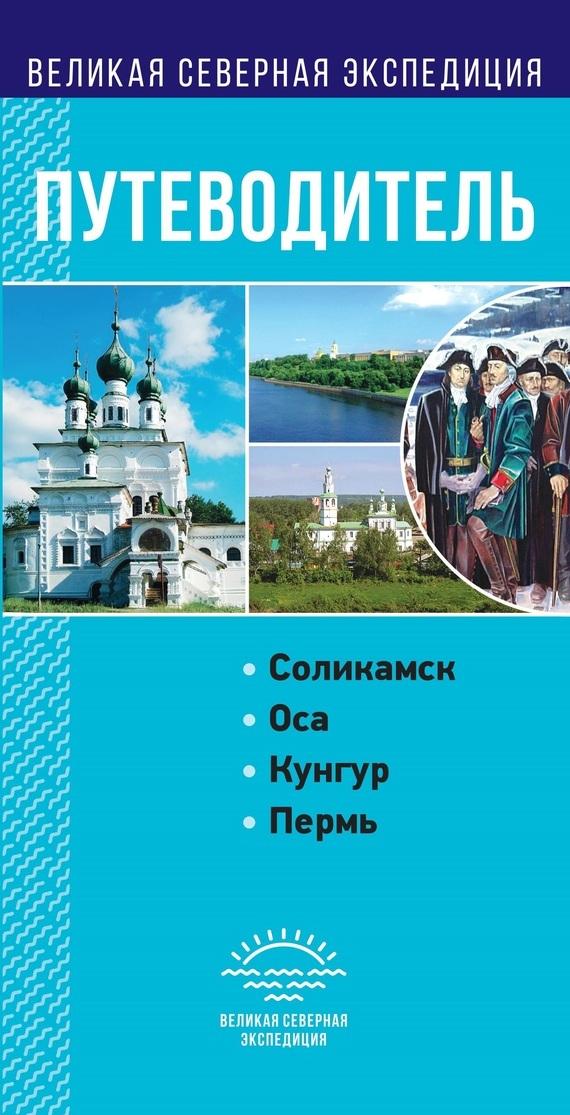 Великая Северная экспедиция. Пермский край. Путеводитель