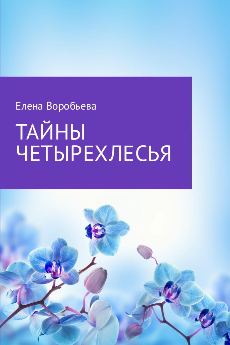 Елена Воробьева - Тайны четырехлесья