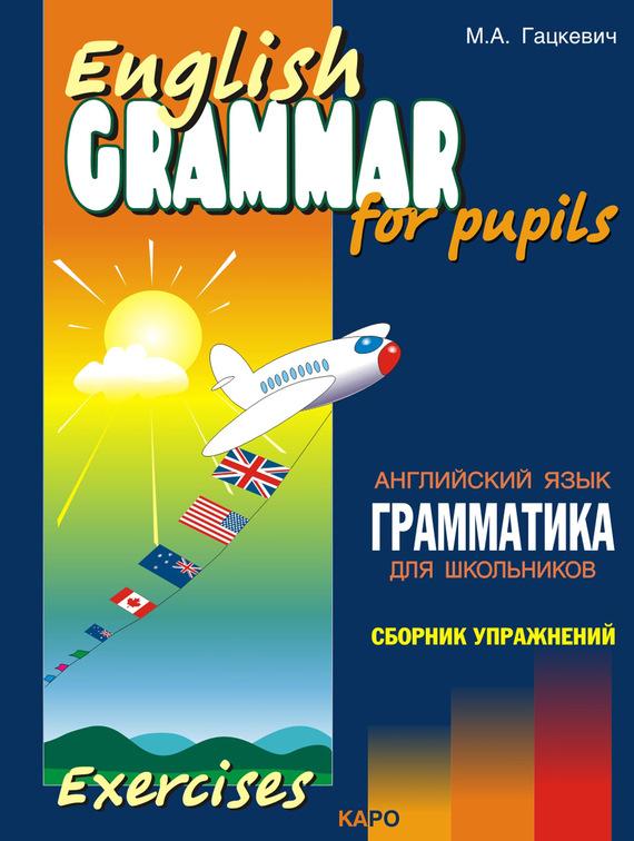 Обложка книги Грамматика английского языка для школьников. Сборник упражнений. Книга III, автор Марина Гацкевич