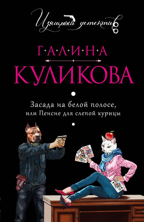 Засада на белой полосе, или Пенсне для слепой курицы ( Галина Куликова  )
