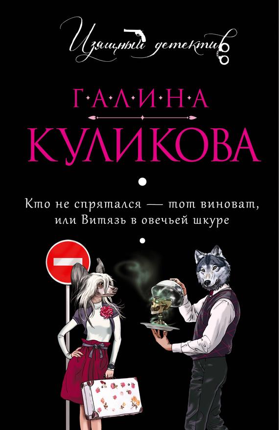 Галина Куликова - Кто не спрятался – тот виноват или Витязь в овечьей шкуре