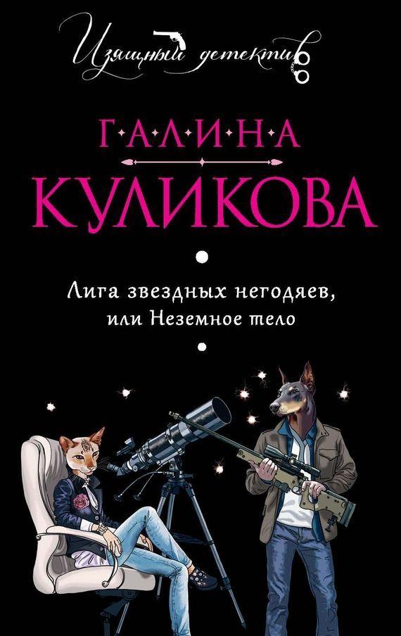 Галина Куликова - Лига звездных негодяев или Неземное тело