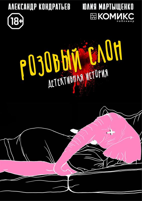 Александр Кондратьев Розовый слон. Часть 1. Отрицание