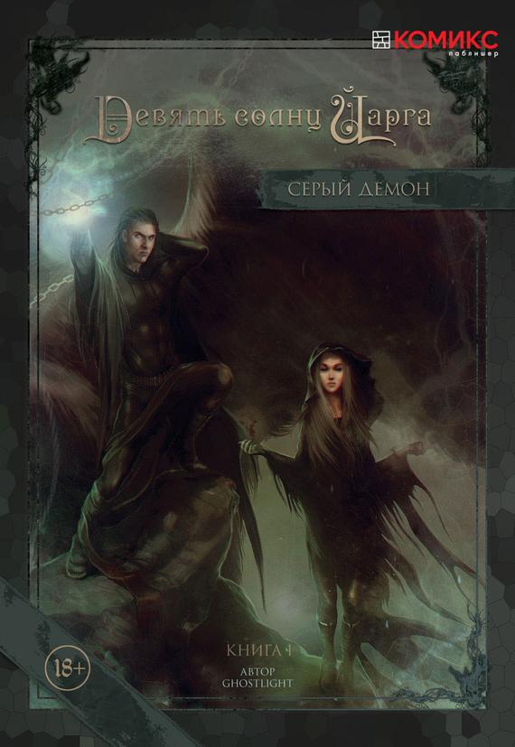 Девять солнц Йарга. Книга первая. Серый демон