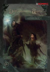 Катерина Серова - Девять солнц Йарга. Книга первая. Серый демон