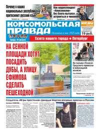 - Комсомольская Правда. Санкт-петербург 92-2017