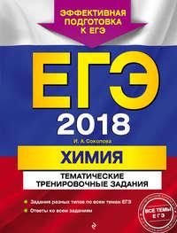 И. А. Соколова - ЕГЭ-2018. Химия. Тематические тренировочные задания