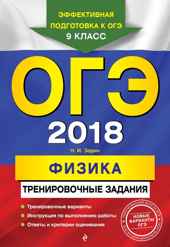 Н. И. Зорин ОГЭ-2018. Физика. Тренировочные задания