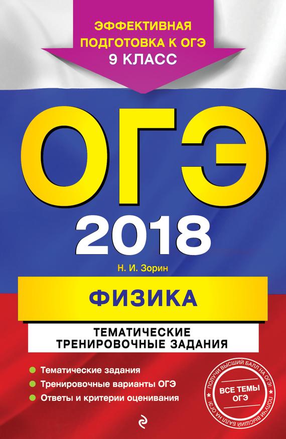 Н. И. Зорин ОГЭ-2018. Физика. Тематические тренировочные задания. 9 класс