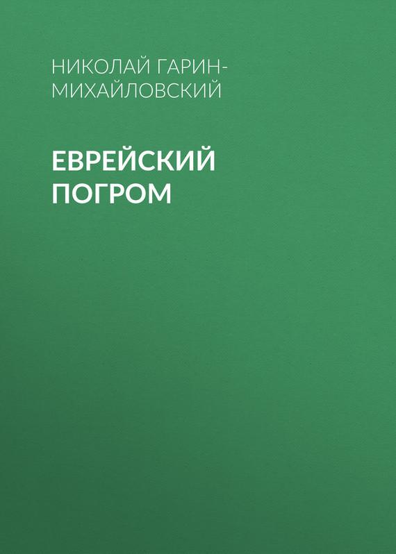 Николай Гарин-Михайловский Еврейский погром крымское мыло в одессе