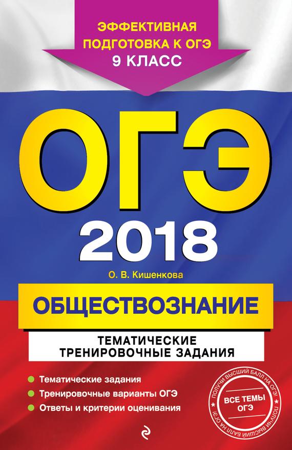 О. В. Кишенкова ОГЭ-2018. Обществознание. Тематические тренировочные задания. 9 класс