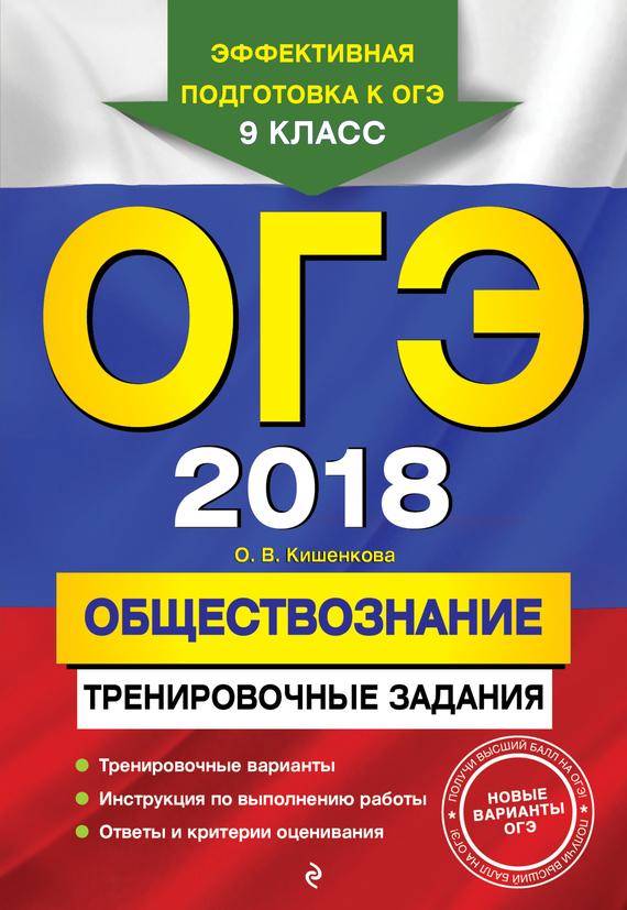 О. В. Кишенкова ОГЭ-2018. Обществознание. Тренировочные задания