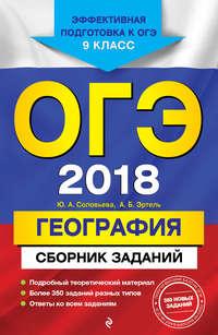 Ю. А. Соловьева - ОГЭ-2018. География. Сборник заданий. 9 класс
