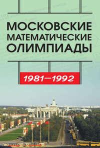С. Б. Гашков - Московские математические олимпиады 1981—1992 г.