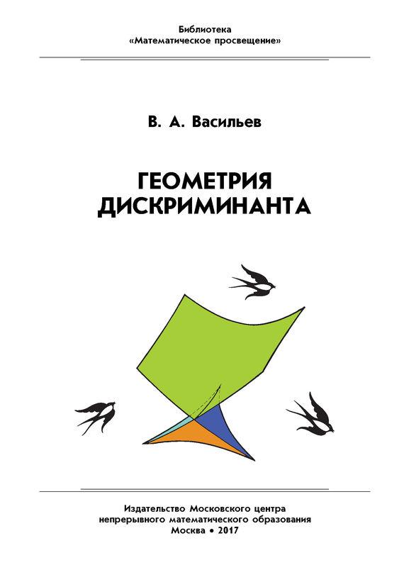 В. А. Васильев бесплатно
