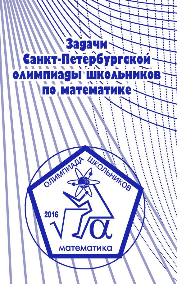 А. А. Солынин Задачи Санкт-Петербургской олимпиады школьников по математике 2016 года символ олимпиады 2014 где можно в воронеже