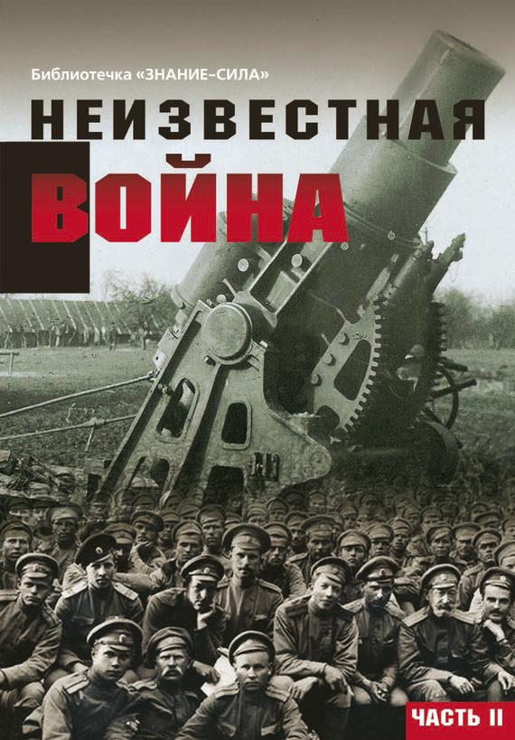 Сборник статей, Г. Бельская - Неизвестная война. Правда о Первой мировой. Часть 2
