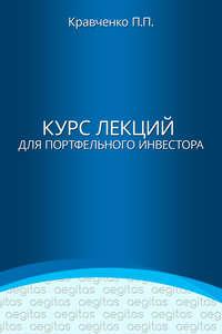 - Курс лекций для портфельного инвестора