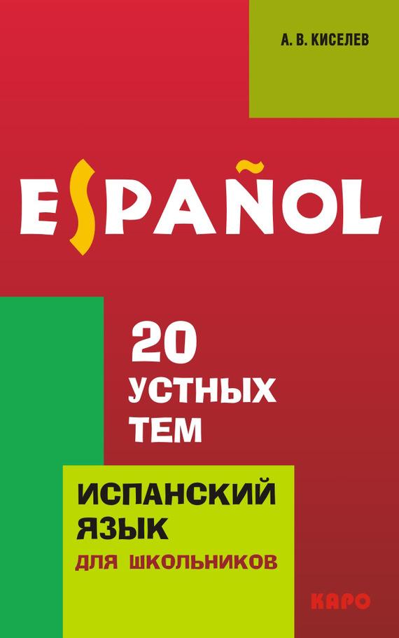 А. В. Киселев 20 устных тем по испанскому языку для школьников environmentally solvent color direct printing ink haiwn pg600 c