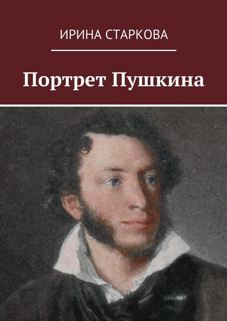 Ирина Старкова - Портрет Пушкина