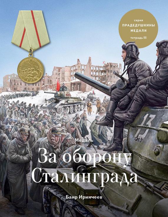 Баир Иринчеев - Медаль «За оборону Сталинграда»