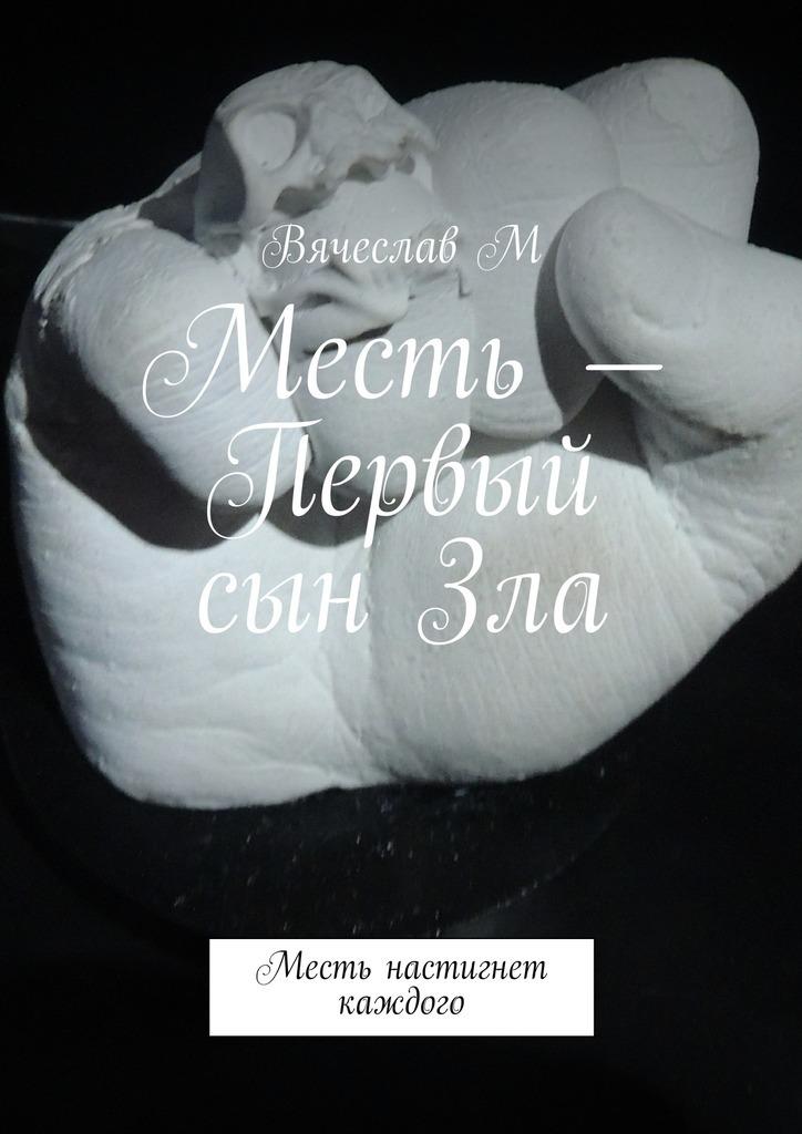 Вячеслав М - Месть – Первый сын Зла. Месть настигнет каждого