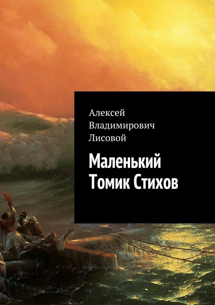 Алексей Владимирович Лисовой Маленький Томик Стихов рязанцев алексей владимирович