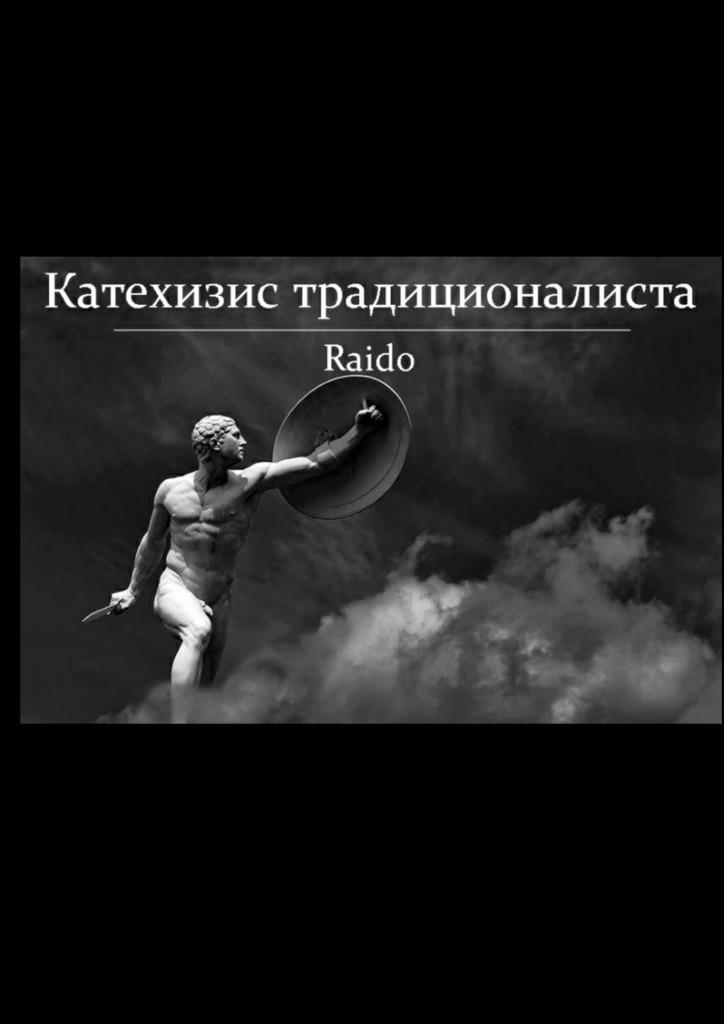 Raido Катехизис традиционалиста смирнова россет александра осиповна воспоминания