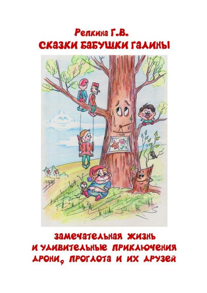 Галина Викторовна Репкина бесплатно