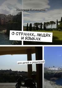Надежда Казанцева - Остранах, людях иязыках. Для детей иродителей