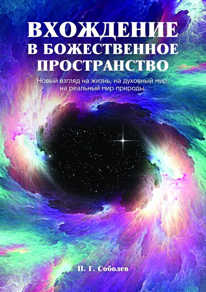 Вхождение вбожественное пространство. Новый взгляд на жизнь, на духовный мир, на реальный мир природы