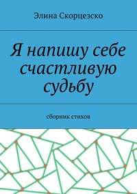 Элина Скорцезско - Я напишу себе счастливую судьбу. Сборник стихов