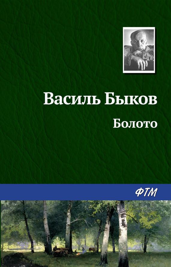 Василь Быков Болото гимпелевич з василь быков книги и судьба