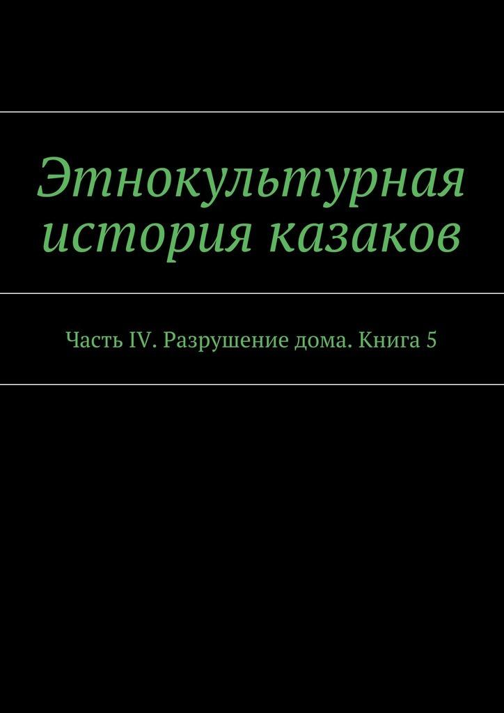 А. В. Дзиковицкий бесплатно