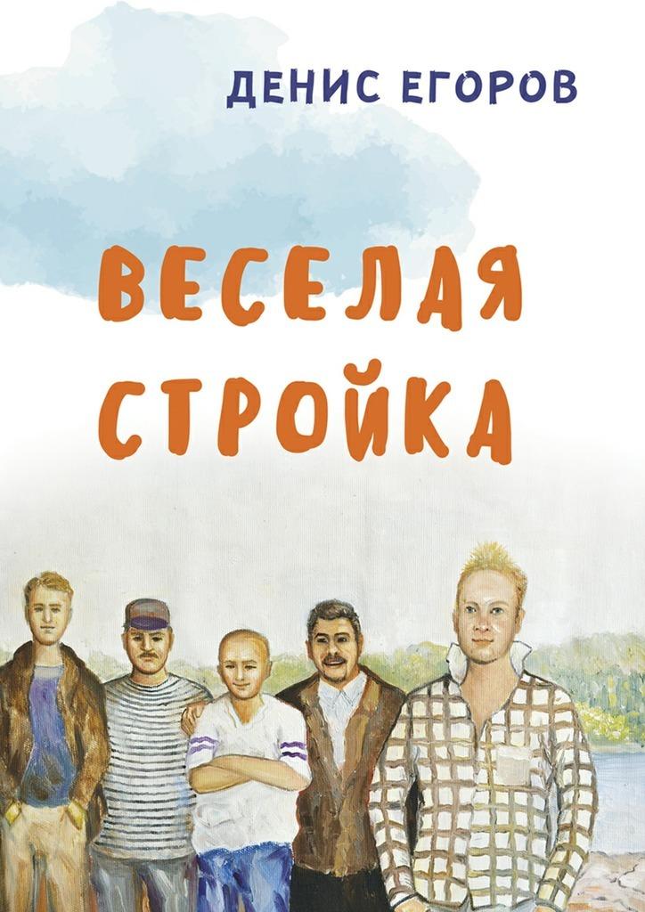 Денис Егоров Веселая стройка ларри я новые приключения карика и вали