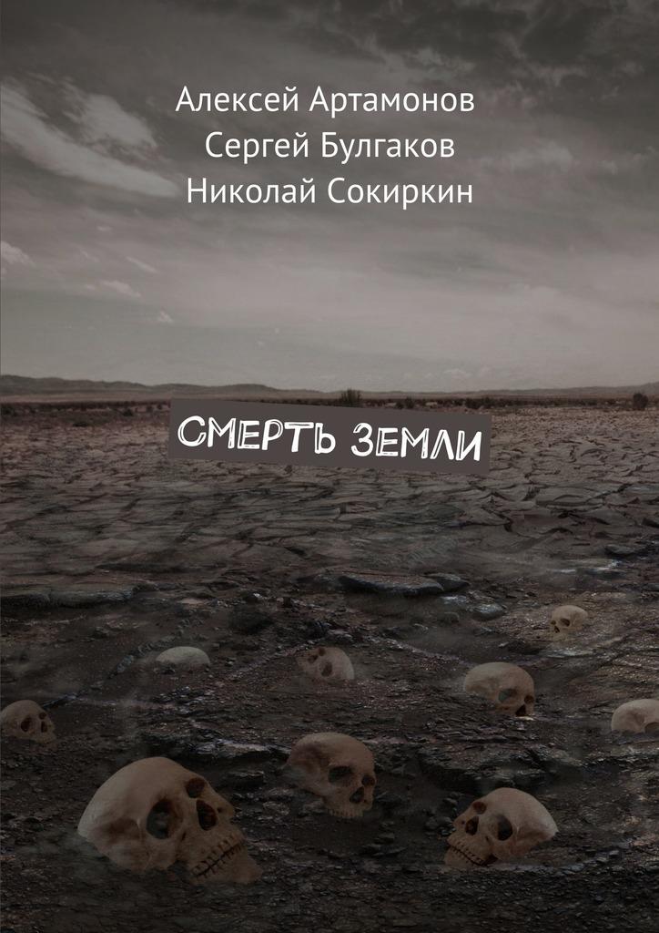 Алексей Артамонов Смерть Земли алексей бессонов господин посредник