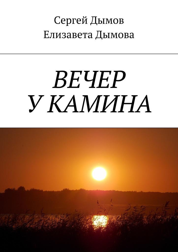 Сергей Дымов Вечер у камина убить скорпиона книга переживаний