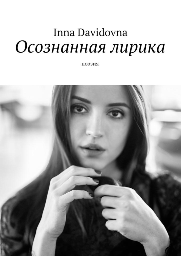 Inna Davidovna Осознанная лирика. Поэзия