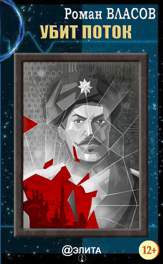 Роман Власов - Убит поток (сборник)