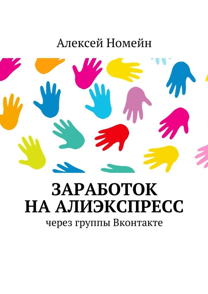 Алексей Номейн Заработок наАлиэкспресс через группы Вконтакте как товар на ozon за голоса вконтакте